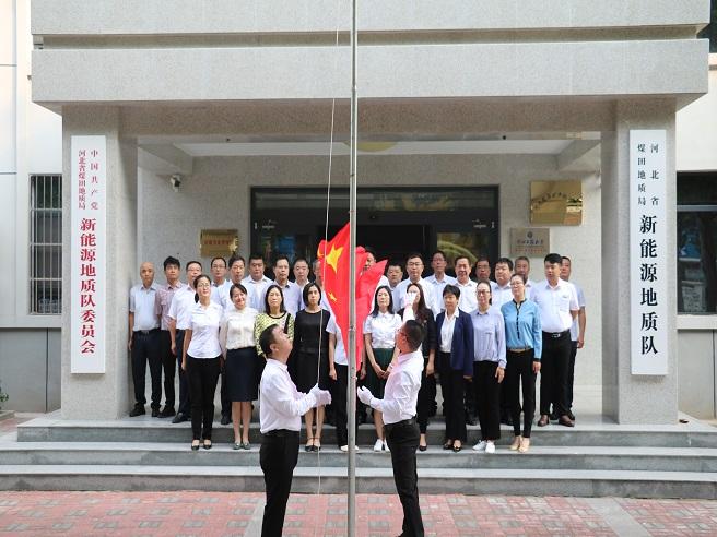 新能源地质队举行升国旗仪式
